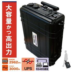 日本プロフィックス・エンジニアリング PVS-3000 UT【UPS・RS485通信機能付きモデル】 (ポータブルバッテリー リチウムイオンバッテリー BCP対策) n-yakuhin