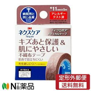 【定形外郵便】スリーエム 3M ネクスケア マイクロポア メディカルテープ キズあと保護&肌にやさしい不織布テープ ブラウン 幅11mm×5m|n-yakuhin