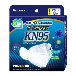 【定形外郵便】日進医療器 リーダー サージカルマスク KN95 (3枚入)<br>【FDA・CE認証】不織布・立体5層構造|n-yakuhin