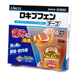 【第2類医薬品】【定形外郵便】ロキプフェンテープ 14枚 ラクール薬品販売【ロキソプロフェンとは、ロキソニンに含まれている主成分の名称】|n-yakuhin
