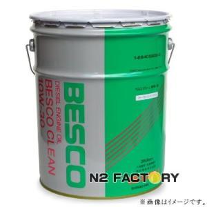 基本送料無料!いすゞ純正 エンジンオイル BESCO/ベスコ クリーン10W30(DH-2クラス)20L缶 |n2factory