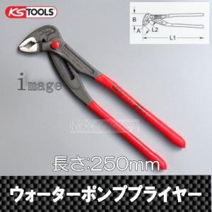 KS TOOLS ULTIMAT plus ウォーターポンププライヤー 250MM 115.8000 n2factory