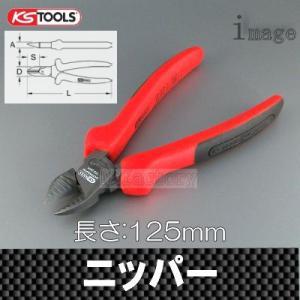 KS TOOLS ULTIMAT plus スタンダードニッパー 125mm【119.2011】 n2factory