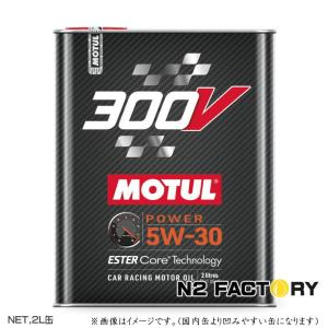 MOTUL 300V POWER RACING/モチュール300V パワーレーシング 5W30 2Lボトル|n2factory
