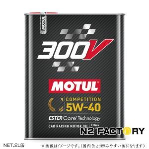 MOTUL(モチュール) 300V POWER(パワー)5W40 2L