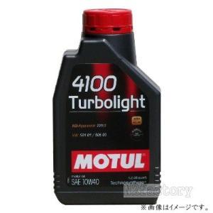 MOTUL 4100 TURBOLIGHT/モチュール4100 ターボライト 10W40 1Lボトル|n2factory