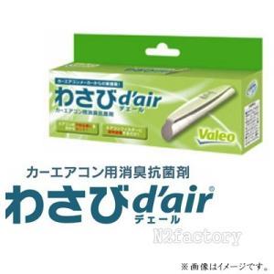 ヴァレオ わさびデェール −カーエアコン用消臭抗菌剤ー|n2factory