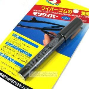 スミコー(住鉱潤滑)モリワイパー   ワイパーゴム潤滑剤|n2factory