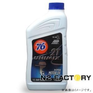 旧デザイン「在庫処分品」-76Lubricants(76ユノカル)ユニミックス   2サイクルオイル 946ml−数量限定|n2factory