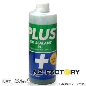 PLUS 91(プラス91)オイル漏れ補修剤 325ml /業務用簡易パッケージ品 |n2factory