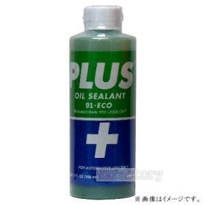軽自動車用サイズ−PLUS 91-ECO(プラス91エコ)オイル漏れ補修剤/業務用簡易パッケージ品|n2factory