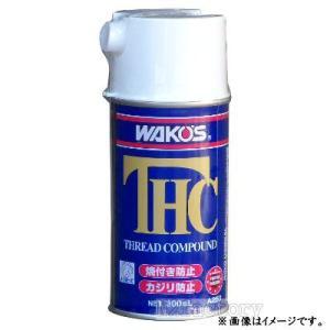 和光ケミカル(ワコーズ) スレッドコンパウンド(THC)エアーゾール 300ML−WAKO'S−|n2factory