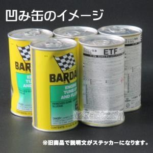 訳あり品、凹み缶処分(旧品)バーダル エンジン チューンナップアンドフラッシュ (ETF)×5缶−BARDAHL−|n2factory