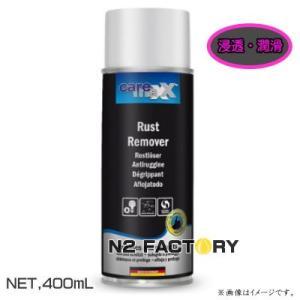 基本送料無料!caremaxx Rust Remover(ケアマックス ラストリムーバー) 400ML 店長オススメの浸透潤滑剤 −bluechem(ブルーケム)−|n2factory