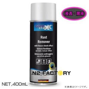 基本送料無料!caremaxx Rust Remover with freeze-shock-effect(ケアマックス フリーズショック ラストリムーバー) 400ML 店長オススメの冷却浸透潤滑剤 |n2factory