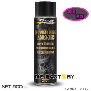 基本送料無料!powermaxx POWER LUBE NANO-TEC (パワーマックス ナノテックパワールブ) 500ML 店長オススメのオイル潤滑剤 −bluechem(ブルーケム)−|n2factory