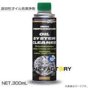 店長おすすめ!powermaxx Oil System Cleaner(パワーマックス オイルシステムクリーナー)・オイルライン洗浄剤|n2factory