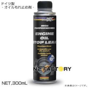 店長おすすめ!powermaxx Engine Oil Stop Leak(エンジンオイルストップリーク)・オイル漏れ止め剤