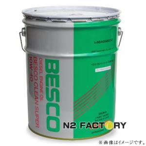 基本送料無料!いすゞ純正 エンジンオイル BESCO/ベスコ クリーンスーパー10W40(DH-2クラス)20L缶