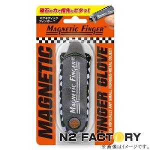 呉工業 クレ マグネティックフィンガー−KURE−磁石で部品を指先に簡易固定する便利グッズ n2factory
