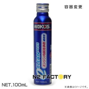 WAKO'S(ワコーズ) eクリーンプラス(ECP) −和光ケミカル−|n2factory