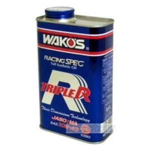 WAKO'S トリプルR(TR)は、新世代ベースオイル技術である3Dテクノロジーにより開発された4サ...