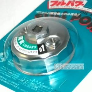 グリフィンカップ型オイルフィルターレンチ  65mm n2factory