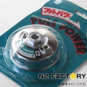 グリフィンカップ型オイルフィルターレンチ  Φ68mm用 n2factory