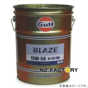 基本送料無料!Gulf/ガルフ BLAZE (ブレイズ)15W-50  20L缶|n2factory
