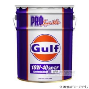 基本送料無料!Gulf/ガルフ PRO SYNTHE(プロシンセ)10W-40 20L缶|n2factory