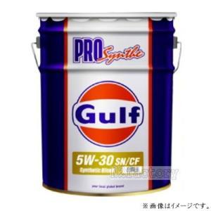 基本送料無料!Gulf/ガルフ PRO SYNTHE(プロシンセ)5W-30 20L缶|n2factory
