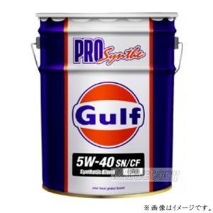 基本送料無料!Gulf/ガルフ PRO SYNTHE(プロシンセ)5W-40 20L缶|n2factory