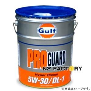 基本送料無料!Gulf/ガルフ PRO GUARD HYPER DIESEL (プロガード ハイパーディーゼル)5W-30 DL-1 20L缶|n2factory