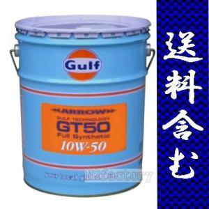基本送料無料!Gulf/ガルフ ARROW(アロウ) GT50 10W-50 20L缶|n2factory