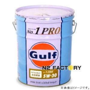 基本送料無料!Gulf/ガルフ NO.1 PRO(ナンバー1 プロ)全合成油 5W-30 20L缶|n2factory