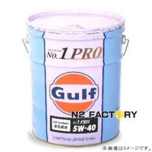 基本送料無料!Gulf/ガルフ NO.1 PRO(ナンバー1 プロ)全合成油 5W-40 20L缶|n2factory