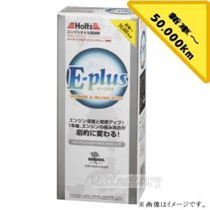 「在庫処分品」 Holts(ホルツ)E-plus  ハイブリッド&アイドリングストップ専用・エンジン保護剤|n2factory