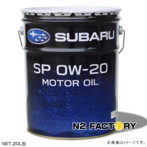 基本送料無料!スバル純正 SUBARU MOTOR OIL(エンジンオイル)0W-20 20L缶  n2factory