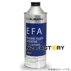 純正品 スバル エンジンフラッシュアディティブ(EFA)エンジン洗浄添加剤 500ml −SUBARU−|n2factory