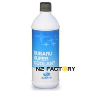 スバルのスーパーロングライフクーラント(青)専用の補充液です。 リザーバータンク(サブタンク)の冷却...