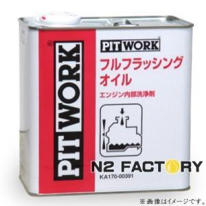 NISSAN(ニッサン)ピットワーク フラッシングオイル 3L缶 −PITWORK−(エンジン内部洗浄剤)|n2factory
