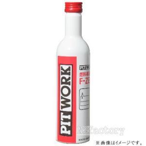 PITWORK(ピットワーク)F-ZERO −燃料系洗浄剤エフゼロ−|n2factory