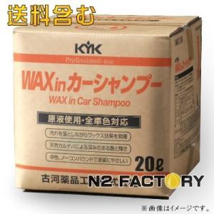 基本送料無料!KYK プロタイプ ワックスinカーシャンプー  20Lパック 21-202 −古河薬品工業− n2factory