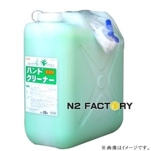 基本送料無料!KYK(古河薬品工業)ハンドクリーナー 20L |n2factory