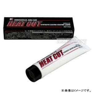 広島高潤/Hiroko KZ HEAT Cut(ヒート カット) 油膜強化剤|n2factory