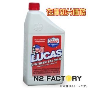 訳有り品-LUCAS OIL(ルーカスオイル)シンセティック モーターオイル 0W-30 1QT|n2factory