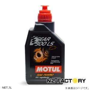 モチュール ギアオイル Gear 300LS 75W90 1L −MOTUL−