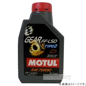 MOTUL/モチュール ギアオイル GEAR FF-LSD TYPE2(タイプ2) 75W90 1L  n2factory