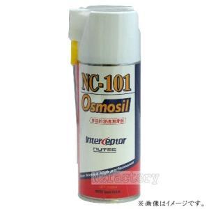 NUTEC(ニューテック)Osmosil/オスモシル 多目的浸透潤滑剤 NC-101|n2factory