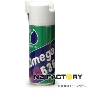 オメガオイル 636S 超浸透性オイルスプレ−OMEGA−...